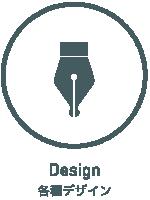 各種デザイン・design