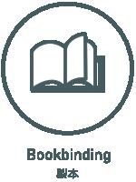 製本・bookbinding