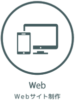 Web・Webサイト制作
