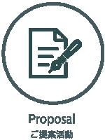 ご提案活動・proposal